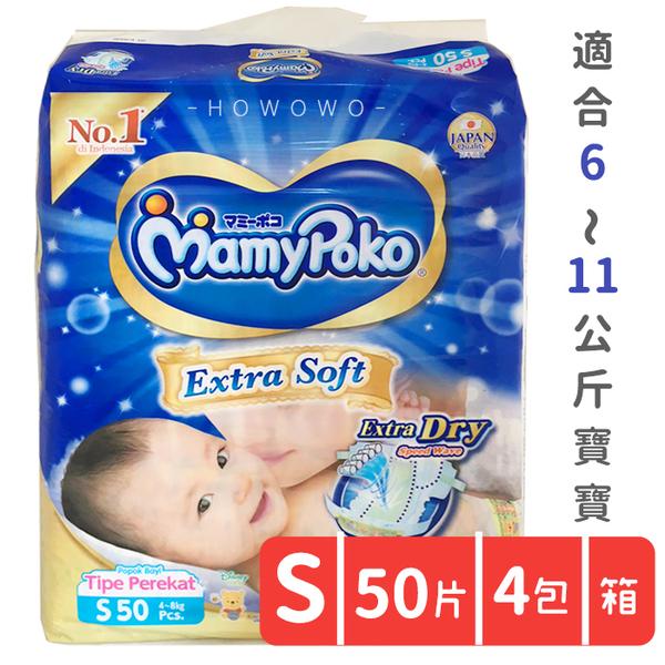 滿意寶寶 MamyPoko 瞬潔乾爽 紙尿褲 尿布 (NB/S/M/L/XL) 箱購 4004 紙尿布