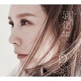 陳彥彤 羽化 CD (OS小舖)