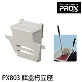 漁拓釣具 PROX PX803 [杓立]