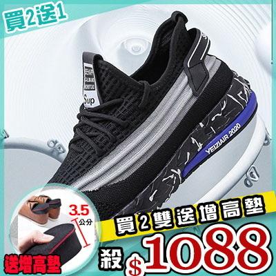任選2+1雙1088慢跑運動鞋飛織椰子鞋網面透氣百搭休閒慢跑運動鞋【09S2504】