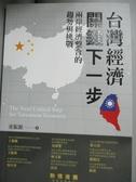 【書寶二手書T1/財經企管_OOM】臺灣經濟關鍵下一步-兩岸經濟整合的趨勢與挑戰_童振源