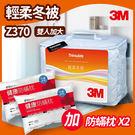 【秋冬 限時特價】3M Z370 新絲舒眠 Thinsulate 輕柔冬被 雙人加大 8*7 加 防蹣枕 2入/棉被/保暖