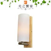 【光之饗宴】原木/約克單壁燈