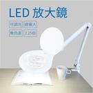 LED放大鏡燈 放大鏡 銀髮族輔助照明 美容冷光放大燈 美容放大燈 放大燈 NLLP60BT-5D 2.25倍率