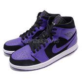 Nike Air Jordan 1 Mid Black Dark Concord 紫 黑 喬丹 1代 飛人 AJ1 中筒 男鞋 運動鞋【PUMP306】 554724-051