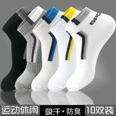 【10雙】襪子男短襪夏季淺口船襪男士夏天襪子韓版潮流中筒