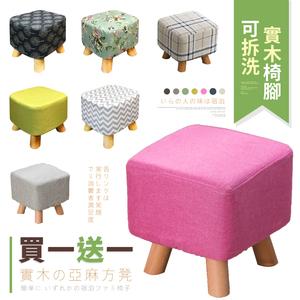 【家具+】優惠2入-亞麻布實木方形椅凳(亞麻布可拆洗草綠+小碎花