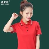運動衫短袖 有翻領POLO衫女帶領條紋短袖上衣 大碼工作服夏定制印LOGO運動T恤 寶貝計畫