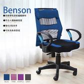 電腦椅 辦公椅 Benson寬敞D型扶手辦公/電腦椅 (四色附靠枕) (YS5/H-02)《特惠品》【H&D DESIGN】