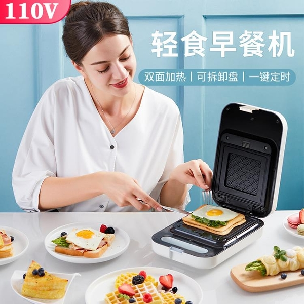 早餐機 110V可定時三明治機早餐機家用小家電廚房電器輕食面包機美國日本 99免運MKS