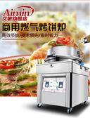 商用瓦斯烤餅機電餅鐺烙餅機瓦斯烙餅爐土家醬香餅千層公婆餅機器 igo