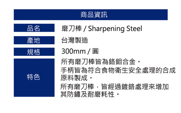 【Atlantic Chef 六協】Sharpening Steel 磨刀棒 棕色