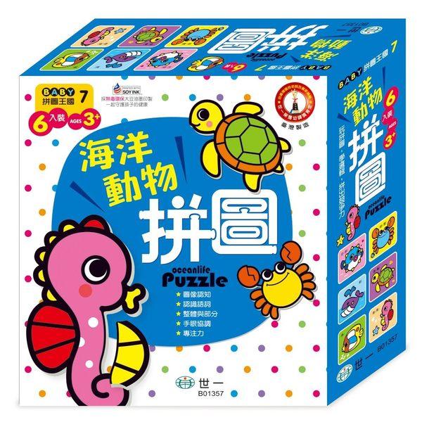 BABY拼圖王國:海洋動物 B01357 世一 (購潮8)