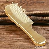 牛角梳 牛角梳子天然大號防靜電脫發美發梳按摩梳白綿羊角梳細齒有柄 快速出貨