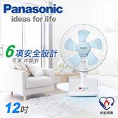 Panasonic國際牌 12吋 節能桌扇 電風扇【F-D12BMF】