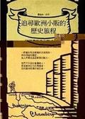 (二手書)追尋歐洲小販的歷史旅程:一段經濟與文化的流動痕跡