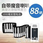 手卷電子鋼琴便攜式88鍵初學者成人鍵盤專業加厚版成人男女 NMS造物空間