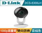 全新 D-LINK 友訊 DCS-8300LH Full HD超廣角無線網路攝影機