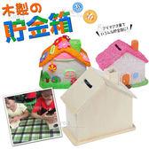 【超值2入】kiret 木製DIY存錢筒-可愛小房屋 可自行彩繪