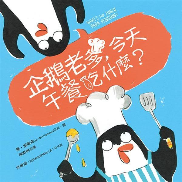 企鵝老爹,今天午餐吃什麼?