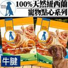 【zoo寵物商城 】紐西蘭進口》牛筋圈(牛腱)量販包-1kg(天然無添加-低溫烘烤-耐咬)