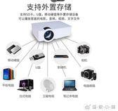 投影儀家用wifi無線 迷你微型家庭影院 手機投影機  優家小鋪  igo