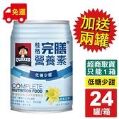 桂格完膳營養素 (香草-低糖少甜) 250mlX24罐/箱 專品藥局 【2011588】