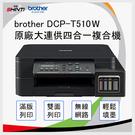 【限量送碎紙機】Brother DCP-T510W 原廠大連供四合一複合機