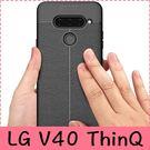 【萌萌噠】LG V40 ThinQ (6.4吋) 創意新款荔枝紋 防滑防指紋 網紋散熱設計 全包防摔外殼 手機殼