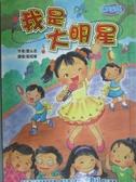 【書寶二手書T9/兒童文學_GGN】頑皮家族 Vol.1 我是大明星_蕭沁恩