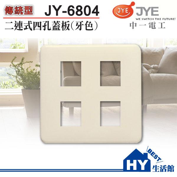 《HY生活館》中一電工 JY-6804 牙色 二連四孔蓋板