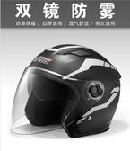 冬季防寒保暖頭盔電動車摩托車電瓶車男式女士四季冬天 『優尚良品』YJT