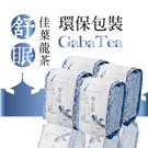 【山之翠】舒眠 佳葉龍茶 環保補充包(一斤裝)