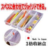 日本製 3格整理盒 桌面抽屜收納盒 整理盒 自由組合收納 桌面收納 廚房收納【SV3864】Loxin