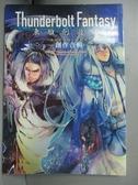 【書寶二手書T7/漫畫書_NBQ】Thunderbolt Fantasy東離劍遊紀 創作合輯ANTHOLOGY_Thunderbolt Fantasy Project,  MW
