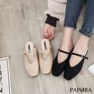 PAPORA名伶芭蕾穆勒鞋K7566黑/米(偏小)