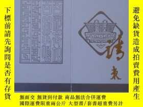 二手書博民逛書店罕見請柬:西藏藝術學校十年校慶199014239 西藏藝術學校