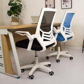 椅中人電腦椅家用現代簡約辦公椅書房臥室宿舍升降旋轉椅子寫字椅