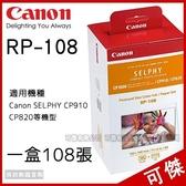 Canon SELPHY RP-108 相紙 4x6相紙 108張 相印紙 內有色帶 可傑