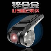 行車記錄儀 隱藏式USB安卓導航隱藏攝像頭帶電子狗 潮流衣舍