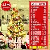 聖誕樹台灣24h現貨-【1.8米】聖誕樹 聖誕樹場景裝飾大型豪華裝飾品 交換禮物DF