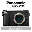 註冊禮~9/30 Panasonic GX9 單機身 4K錄影 內置閃燈公司貨★送64G+登錄送原電+32G 6/30+24期★ 薪創數位