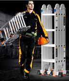 折疊梯 多功能摺疊梯子家用工程梯人字梯升降直梯 魔法空間