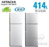 【佳麗寶】請來電確認貨況-(HITACHI日立)414L雙門冰箱【 RV439】留言享加碼折扣