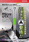 日本進口威威螺絲刀 Y型 精密螺絲刀 小號 手機維修拆機工具