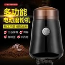 咖啡機電動咖啡小型磨豆機全自動輔食機研磨器快速幹磨咖啡豆五穀雜  220V 【時髦新品】