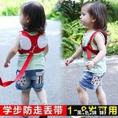 寶寶小孩安全親子兒童防走失帶牽引繩 DA1435『黑色妹妹』