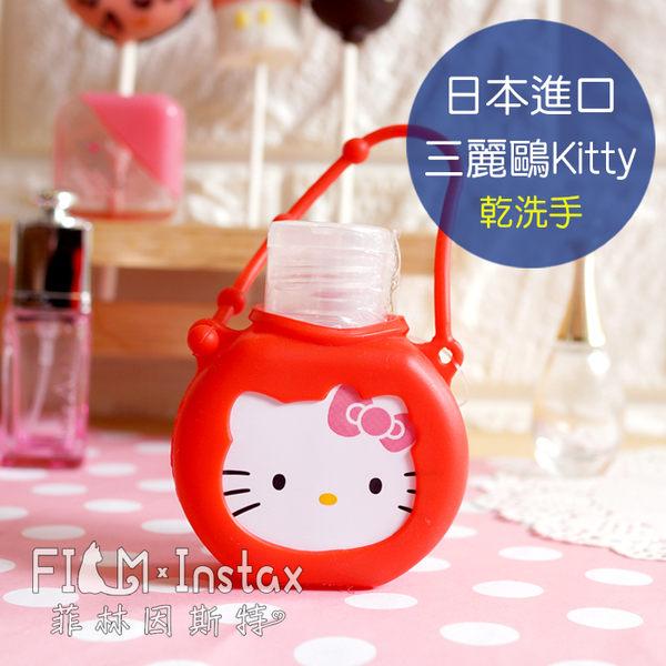 菲林因斯特《Kitty乾洗手》日本進口 三麗鷗 Hello Kitty 凱蒂貓 酒精 消毒 殺菌 抗菌 凝膠