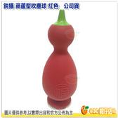 銳攝 RECSUR RS-1316 大葫蘆型吹塵球 英連公司貨 吹力強 雙氣囊 紅色 福字吹球