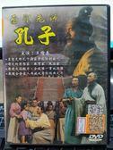挖寶二手片-U03-277-正版DVD-大陸劇【至聖先師 孔子 16集3碟】-王繪春